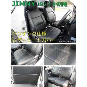 ジムニーJB23系中期 パンチングレザー シートカバー|imcshop