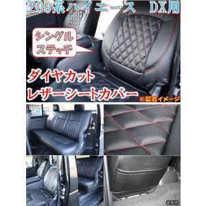 ハイエース200系 DX用 ダイヤカットシートカバー|imcshop