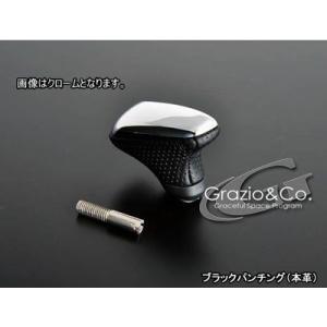 レクサスCT200h形状 本革ブラックパンチング・ブラッククローム シフトノブ(変換アダプタ付) グラージオ|imcshop
