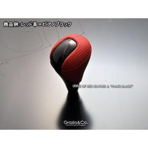 レクサスIS-F形状 シフトノブ カラー革xピアノブラック グラージオ|imcshop
