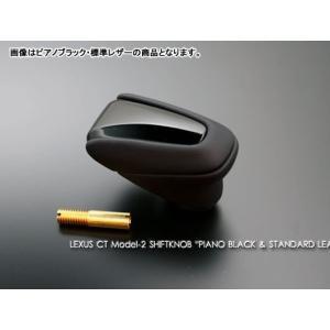 レクサスCT200h形状 Type2 本革/ピアノブラック シフトノブ(変換アダプタ付) グラージオ|imcshop