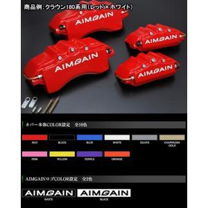 乗用車(セダン・ミニバン) GTブレーキカバー フロント・リア4点セット エイムゲイン|imcshop