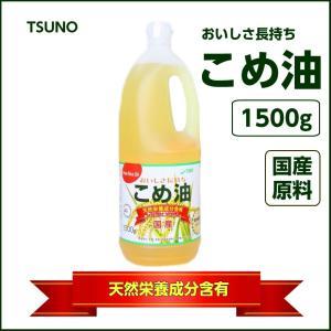 築野食品 こめ油 1500g TSUNO 築...の関連商品10