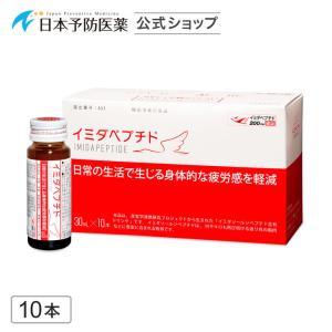 イミダペプチド「正規品」イミダゾールジペプチド200mg確証 imida
