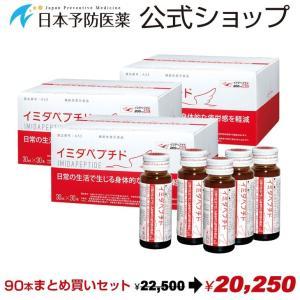 イミダペプチド「正規品」ドリンク イミダゾールジペプチド イミダゾールペプチド飲料「90本約3ヶ月分」お徳用セット  機能性表示食品 日本予防医薬 通販 imida