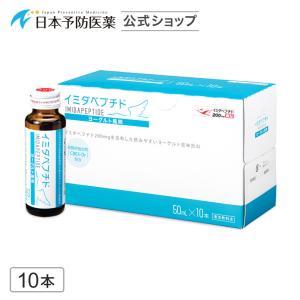「10本セット」イミダゾールジペプチド 含有「イミダペプチド」ヨーグルト風味「正規品」栄養ドリンク ノンカフェイン カフェインレス 日本予防医薬 通販 imida
