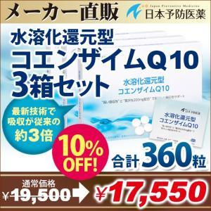 水溶化還元型コエンザイムQ10「360粒 約3か月分」3箱お徳用まとめ買いセット タブレット サプリメント 錠剤 コエンザイムQ10 エイジングケア 日本予防医薬 通販 imida