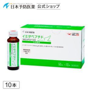 イミダペプチド(うめ風味)「正規品」イミダゾールジペプチド200mg確証 imida
