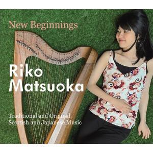 New Beginnings  松岡 莉子 CDアルバム ハープ奏者 Riko Matsuoka