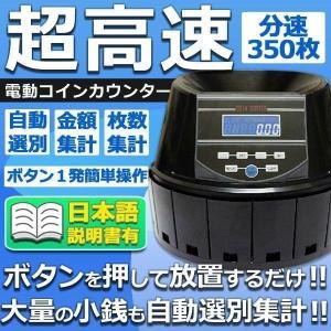 超高速 電動コインカウンター コインソーター 自動硬貨計算機 貯金箱 決算 小銭 経理 ET-COI...
