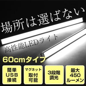 USB LEDライト 60cm LED 蛍光灯型 ロングライト 高輝度 ライト 車中泊 キャンプ ア...