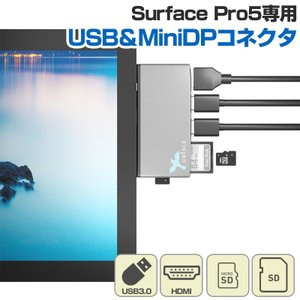 人気の構成のタブレットPC [Surface Pro5]に接続可能な4種類の インターフェイスに対応...