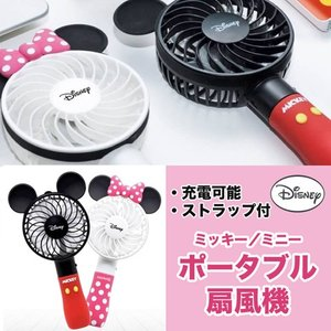 Disney ディズニー ハンディファン 手持ち 扇風機 ミニ扇風機 充電式 コードレス ポータブル...