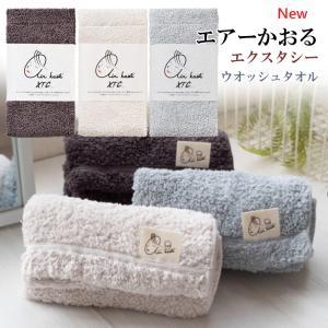 テレビで話題の魔法の撚糸【スーパーZERO】を使った世界初のタオル、エアーかおる。 エアーかおるシリ...
