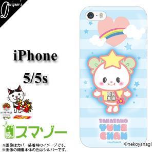 スマホケース iPhone5 ケース  5s用 iPhoneカバー岩手県陸前高田市のご当地キャラクタ...