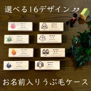 お名前入り うぶ毛ケース 国産桐箱使用 オリジナル 名入れ 名前  プレゼント 胎毛筆  出産祝い ...