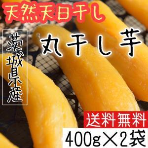 丸干し芋 茨城県産 紅はるか 国産 無添加お菓子 400g×2袋 柔らか 天日干し 送料無料