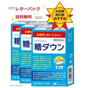 血糖値が気になる方へ 機能性表示食品 5−アミノレブリン酸リン酸塩含有 内容量1箱当たり30カプセル...