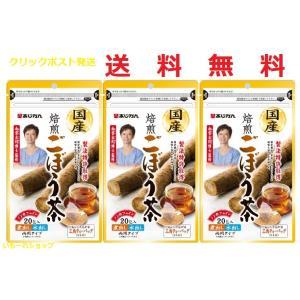 国産焙煎ごぼう茶 20包 あじかん 3袋 クリックポスト送料無料