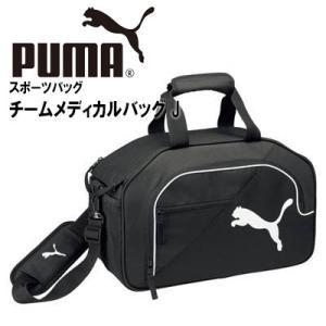 プーマ スポーツバッグ チームメディカルバッグ J 072555 PUMA|imoto-sports