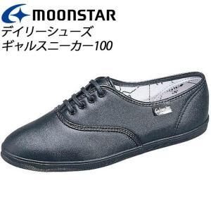 ムーンスター レディース ギャルスニーカー100 GXブラック MS シューズ|imoto-sports