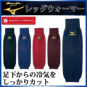 ネコポス ミズノ 防寒用品 ミズノプロ レッグウォーマー 12JY5U01 MIZUNO ブレスサーモ素材 野球|imoto-sports