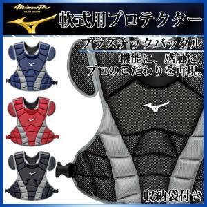 ミズノ 野球 キャッチャー用 ミズノプロ 軟式用プロテクター 1DJPR110 MIZUNO 捕手 収納袋付き|imoto-sports