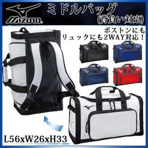 ミズノ 野球 遠征バッグ ミドルバッグ 背負い対応 1FJD6021 MIZUNO ボストンバッグ フロントポケット取り外し式 容量:約55L