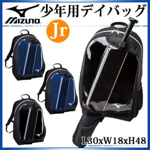 ミズノ 少年野球 少年用デイバック 1FJD6025 MIZUNO バット収納式 リュック 容量:約23L
