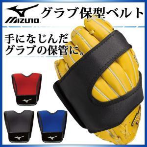 ネコポス ミズノ 野球メンテナンス用品 グラブ保型ベルト 1GJYG13000 MIZUNO グラブケア|imoto-sports