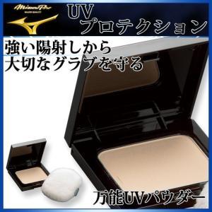 ミズノ 野球メンテナンス用品 ミズノプロ UVプロテクション 1GJYG53000 MIZUNO グラブケア 6個セット 固形タイプ|imoto-sports