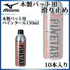 ミズノ メンテンナス用品 木製バット用パインタール 滑り止め 2ZA420 MIZUNO 10本入り|imoto-sports