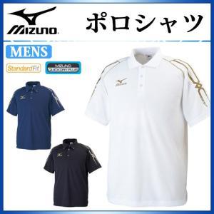 ミズノ スポーツウエア ポロシャツ 32JA6075 MIZUNO MCラインデザイン シンプルな刺繍マーク メンズ|imoto-sports