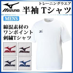 ネコポス ミズノ スポーツウエア Tシャツ 32JA6157 MIZUNO ワンポイント刺繍Tシャツ メンズ|imoto-sports