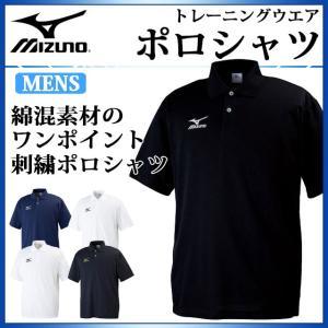 ネコポス ミズノ スポーツウエア ポロシャツ 32JA6195 MIZUNO ワンポイント刺繍 メンズ|imoto-sports