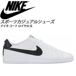 ナイキ スポーツカジュアルシューズ コート ロイヤル SL NIKE 844802100 ローカットメンズ|imoto-sports