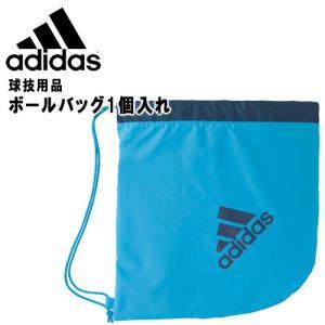 アディダス ボールバッグ1個入れ adidas|imoto-sports