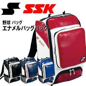 エスエスケイ 野球バック エナメルバッグパック BA160 SSK リュック エナメル素材を使用 前ポケット脱着式 容量:約30L