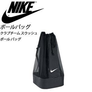 ナイキ ボールバッグ クラブチーム スウッシュ ボール バッグ NIKE BA5200 サッカー imoto-sports