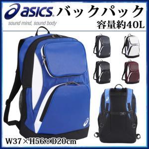 アシックス 野球 リュック バックパック BEA471 asics ポケット着脱可能 容量:約40L