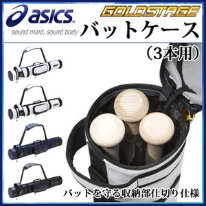アシックス 野球 ベースボール バッグ・ケース BEB170 バットケース 3本用 エナメル調 3カラー|imoto-sports