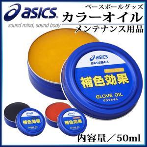 アシックス メンテナンス用品 カラーオイル BEO031 asics ベースボールグッズ 内容量/50ml|imoto-sports