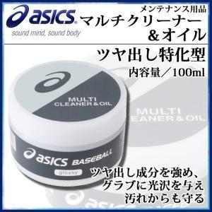 アシックス メンテナンス用品 マルチクリーナー&オイル ツヤ出し特化型 BEO503 asics ベースボールグッズ 内容量/100ml|imoto-sports