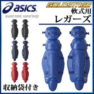 アシックス キャッチャーズギア ゴールドステージ 軟式用レガーズ BPL460 収納袋付き|imoto-sports