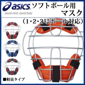 アシックス キャッチャー用品 ソフトボール用マスク 1・2・3号ボール対応 BPM671 asics|imoto-sports