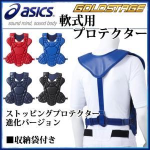 アシックス 野球 キャッチャー用品 ゴールドステージ 軟式用プロテクター BPP470 asics|imoto-sports