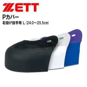 ゼット 野球 スパイク Pカバー P革 右用 サイズ:L 24.0〜25.5cm ホワイト ブラック マリンブルー 底面クリアータイプ BX704LA ZETT Pカバー|imoto-sports