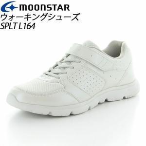 ムーンスター レディース ウォーキングシューズ SPLT L164 アイボリー 12321481 MOONSTAR 軽量レディースウォーキングスニーカ|imoto-sports