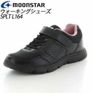 ムーンスター レディース ウォーキングシューズ SPLT L164 ブラック 12321486 MOONSTAR 軽量レディースウォーキングスニーカー|imoto-sports