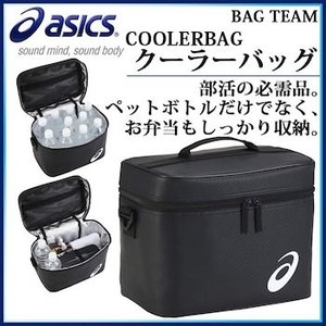 アシックス クーラーバッグ EBA617 asics 部活 ペットボトルやお弁当箱も収納